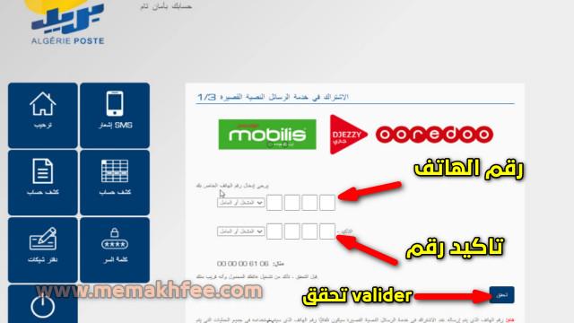 تدخل رقم الهاتف الجديد في الخانتين تاكيد رقم وتضغط على تحقق valider