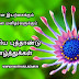 Tamil New Year Kavithai Wishes Images