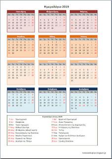 Ημερολόγιο έτους 2019 εκτυπώσιμο