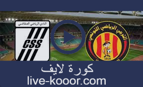 مشاهدة مباراة الترجي التونسي والنادي الرياضي الصفاقسي بث مباشر