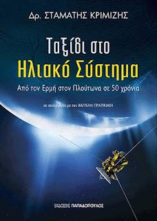 Δύο Βραβεία στις Εκδόσεις Παπαδόπουλος από τον Κύκλο του Ελληνικού Παιδικού Βιβλίου