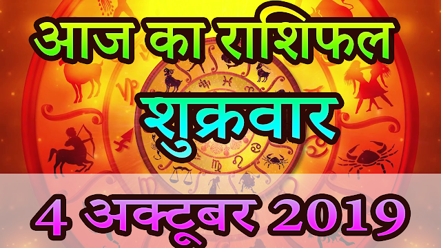 Aaj Ka Rashifal 4 October 2019 आज का राशिफल Daily Rashifal Dainik Rashifal today horoscope hindi