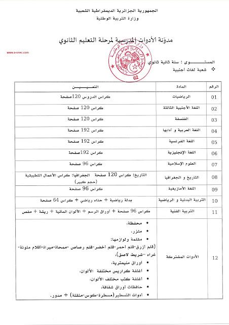قائمة الأدوات المدرسية لمرحلة التعليم الثانوي جميع الشعب 2020/2021