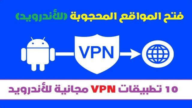 أفضل 10 تطبيقات VPN مجانية للأندرويد - علم الكل