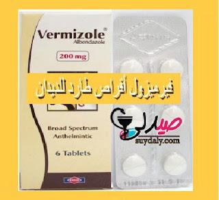 فيرميزول Vermizole مطهر معوي طارد للديدان للكبار والأطفال