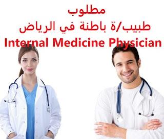 وظائف السعودية مطلوب طبيب/ة باطنة في الرياض Internal Medicine Physician