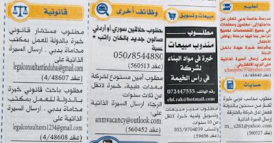 وظائف خالية فى الامارات بتاريخ اليوم فى الصحف الاماراتية مايو 2019