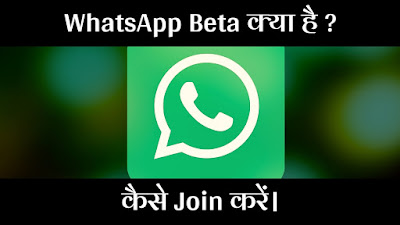WhatsApp Beta क्या है ? - WhatsApp Beta कैसे Join करें।