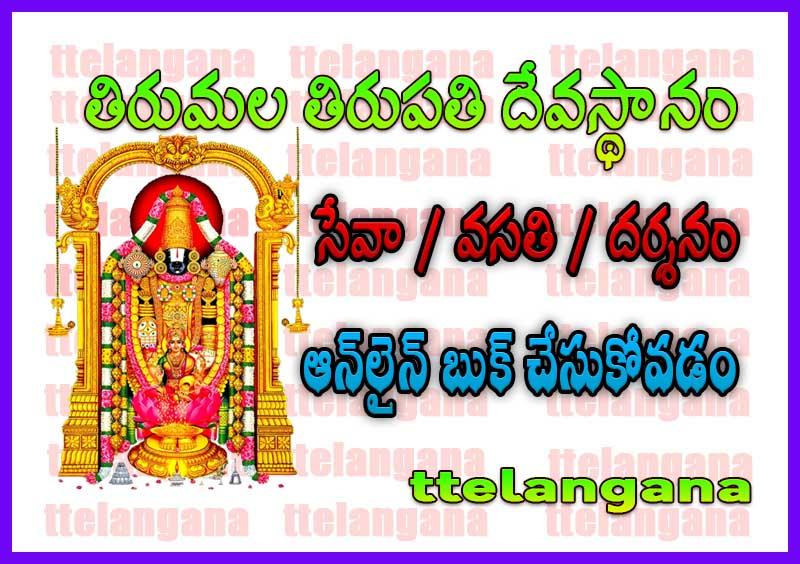 తిరుమల తిరుపతి దేవస్థానం సేవా / వసతి / దర్శనం కోసం బుక్ చేసుకోవడం Booking for Tirumala Tirupati Temple service / accommodation / darshanam