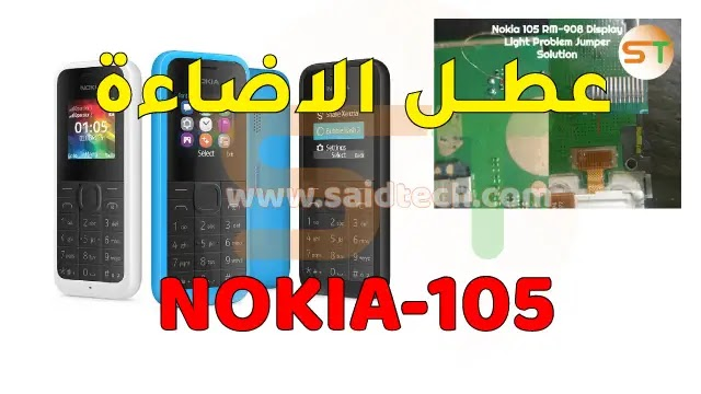 مسارات الشاشة نوكنا Nokia 105 RM-908