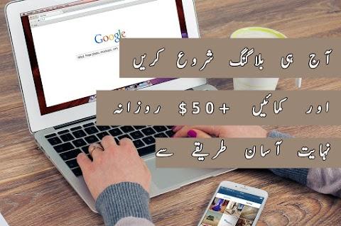 گوگل ایڈسنس سے پیسے کیسے کمائیں؟ بلاگنگ سے پیسے کیسے کمائيں؟