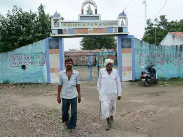 ये है गुजरात का शापित गाँव, जहाँ रहते हैं केवल एक ही सरनेम के लोग, अगर कोई दूसरा आ जाए तो...