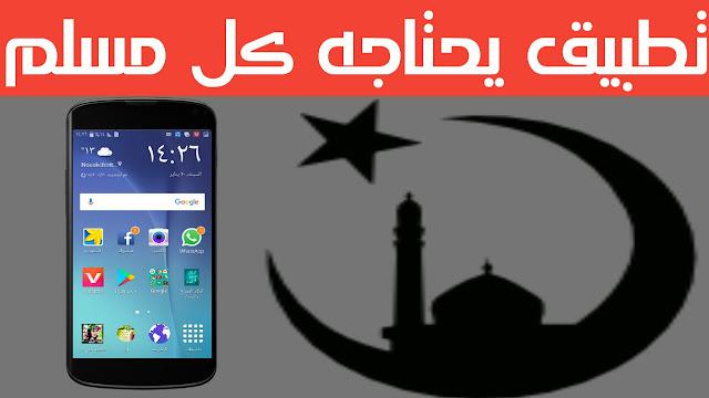 تطبيق يجب أن يكون في هاتف كل مسلم لما له من فائدة|| عداد الإستغفار