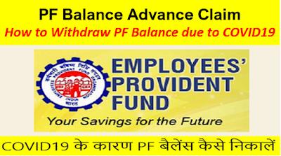 COVID19 - Advance Claim or Withdraw EPF Balance