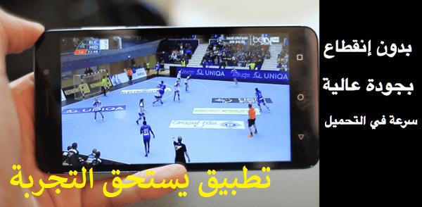 تطبيق جديد لمشاهدة جميع المباريات العالمية مباشرة ومشاهدة تسجيلها بعد نهاية المباراة