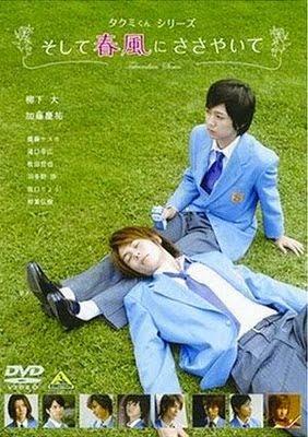 Takumi kun 1, film