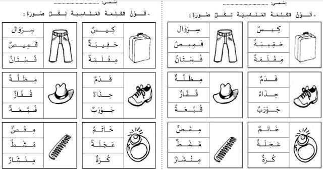 تمارين قرائية مفيدة يمكن تقديمها كأنشطة داعمة خلال نهاية السنة الدراسية
