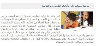 شرح دخول خدمة مسار للآباء وأولياء التلاميذ waliye.men.gov.ma - Massar