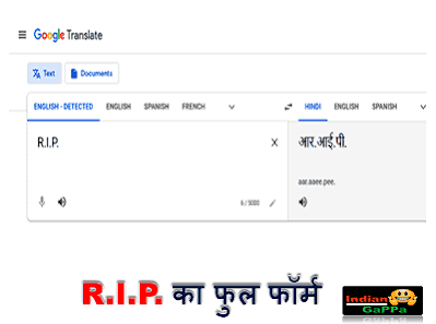 rip-full-form-in-hindi