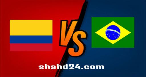 مشاهدة مباراة كولمبيا والبرازيل بث مباشر كورة لايف اون لاين بتاريخ 25-06-2021 كوبا أمريكا 2021
