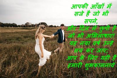 New Year Message Hindi