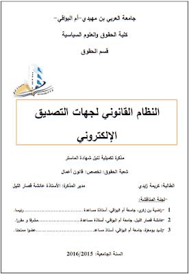 مذكرة ماستر: النظام القانوني لجهات التصديق الإلكتروني PDF