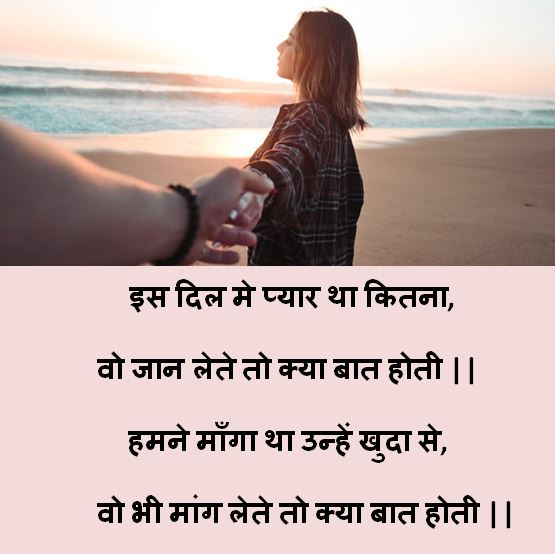 Beautiful Shayari in Hindi on Love Images, Beautiful Shayari in Hindi for Gf ,Beautiful Shayari in Hindi for Bf Images