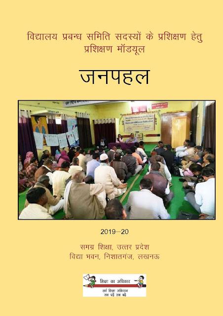download janpahal विद्यालय प्रबंध समिति सदस्यों (school management committe -smc ) का प्रशिक्षण मॉड्यूल वर्ष training module 2019-20