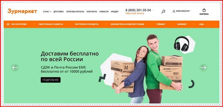 Мошеннический сайт zurmarket.net – Отзывы о магазине, развод! Фальшивый магазин