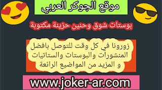 بوستات شوق وحنين حزينة  مكتوبة 2019 - الجوكر العربي