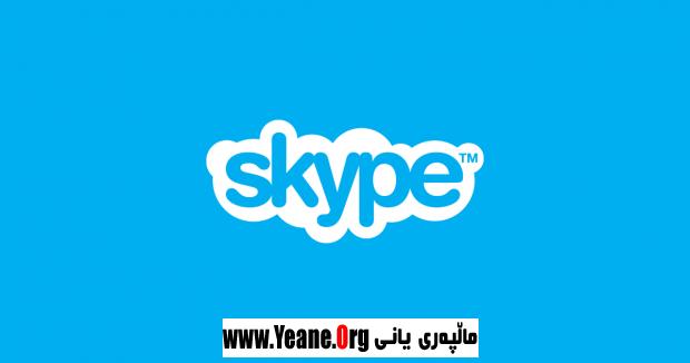 كۆتا وهشانی بهرنامهی Skype  بۆ كۆمپیوتهر و ویندۆز