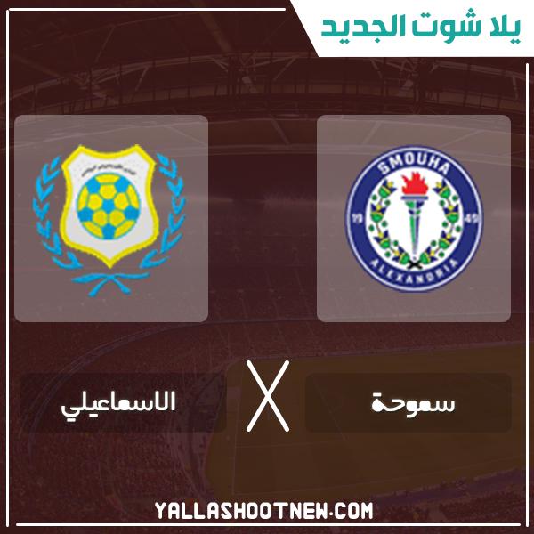 مشاهدة مباراة الاسماعيلي وسموحة بث مباشر اليوم 18-1-2020 في الدوري المصري