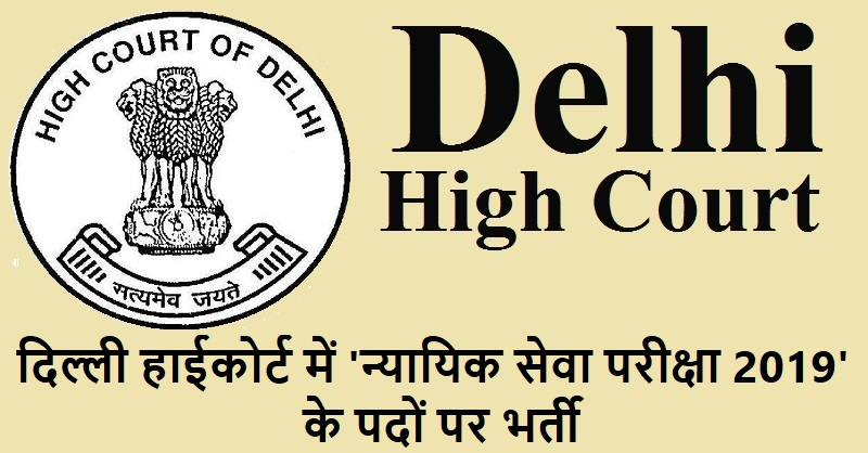Delhi High Court jobs 2019