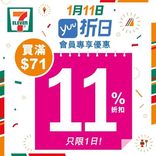 7-Eleven: 會員專享全單11%折扣 至1月11日