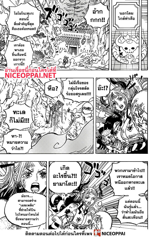 อ่านการ์ตูน One Piece ตอนที่ 997 หน้าที่ 15