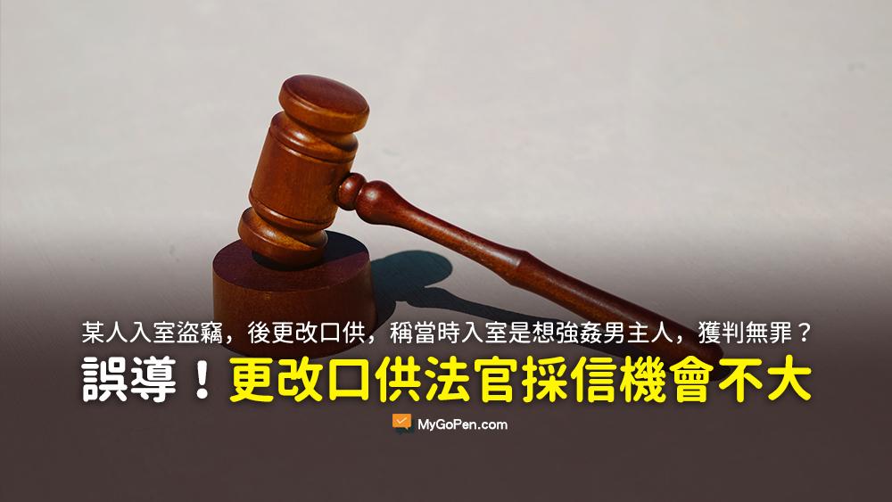 某人入室盜竊 後更改口供 稱當時入室是想強姦男主人 獲判無罪 法律 謠言