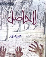 All Times Best Story Authored by Umaira Ahmed La Hasil (Urdu Novel)