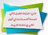 نماذج اختبارات اللغة العربية 5 ابتدائي الجيل الثاني للفصل الثاني