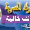 وظائف مصلحة الجمارك المصرية للمؤهلات العليا والدبلومات اعلان 2018 التقديم الان