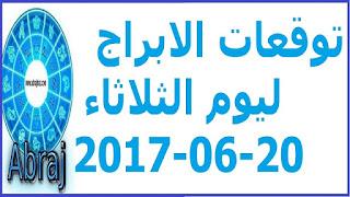 توقعات الابراج ليوم الثلاثاء 20-06-2017