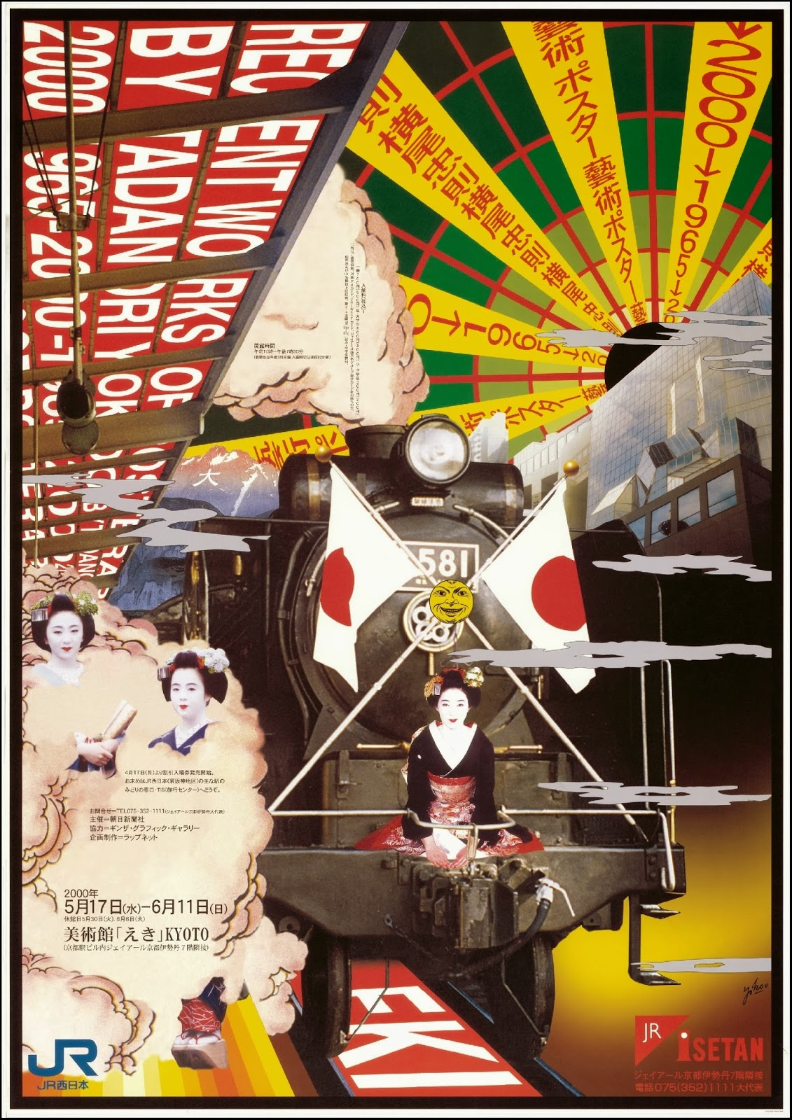 pastiche commemorative Japanese poster with graphical, photographic and cliche geisha portrait pictures