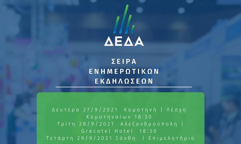 Ενημερωτική εκδήλωση της ΔΕΔΑ στην Αλεξανδρούπολη για τα έργα φυσικού αερίου