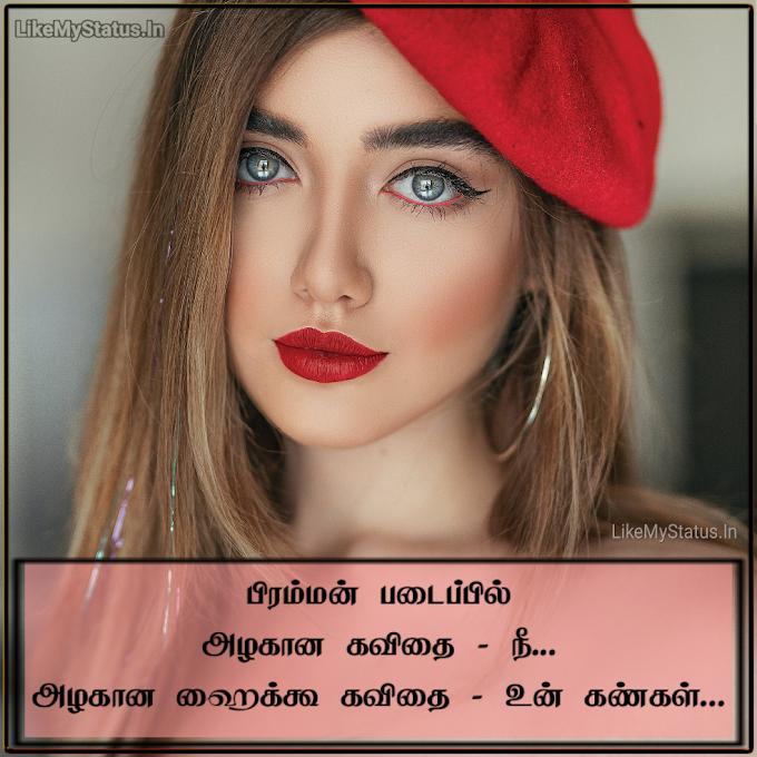 பிரம்மன் படைப்பில்... Tamil Love Quote Image + Animation...