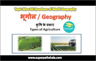 कृषि के प्रकार GK Questions SET 3