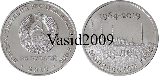 Transnistria 25 roubles 2019 55 years of Moldavian Power Station