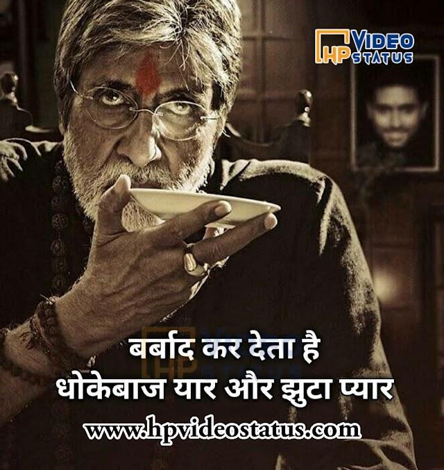 sad whatsapp facebook hindi status