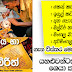 Sinhala Article - Main Life functions with Astrology