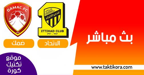 مشاهدة مباراة الاتحاد وضمك بث مباشر 13-09-2019 الدوري السعودي