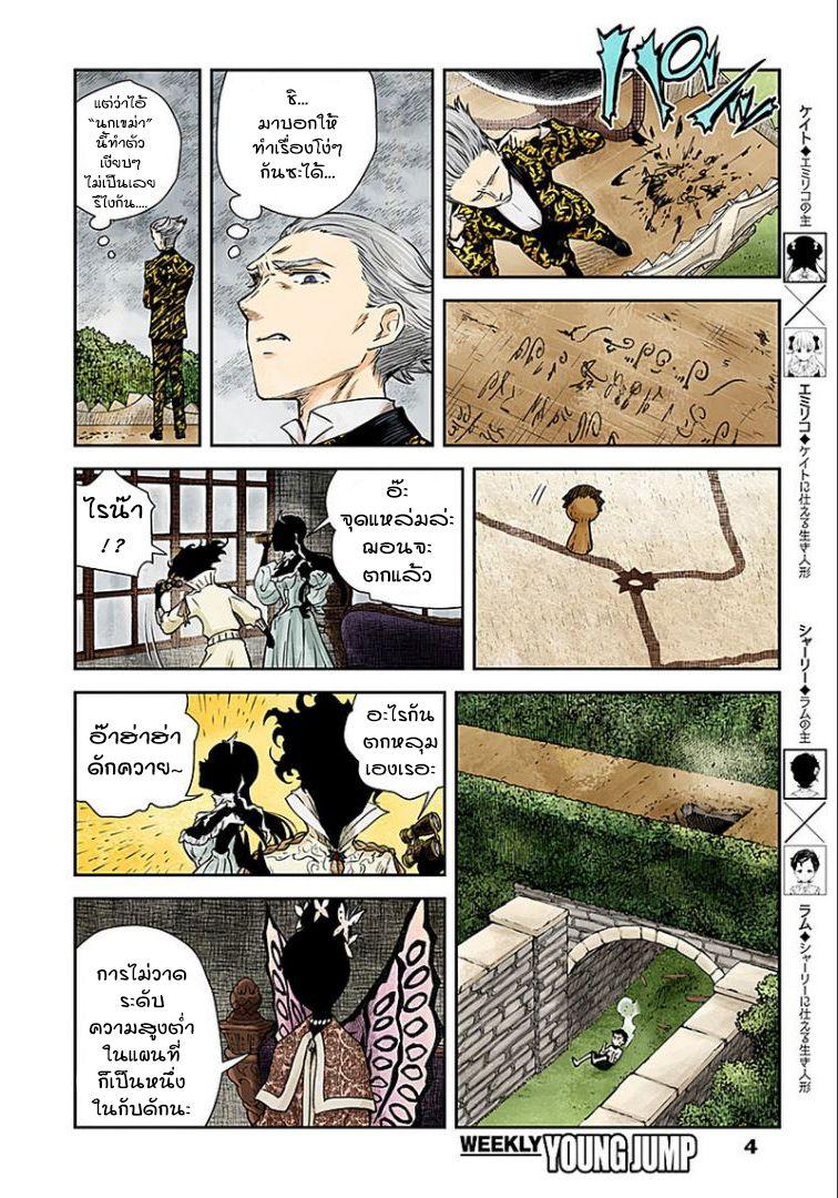 Shadows House ตอนที่ 29 TH แปลไทย