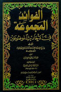 حمل كتاب الفوائد المجموعة في الأحاديث الموضوعة - الإمام الشوكاني
